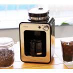 Siroca/シロカ 全自動コーヒーメーカー