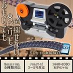 【12月上旬再入荷予定】8mmフィルムデジタルコンバーター スーパーダビング8 特典付き