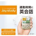 Yahoo!テレマルシェデジタル英会話学習機 JOYSTUDY