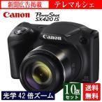 キヤノン デジタルカメラ PowerShot SX420IS 【豪華10点セット】 光学42倍ズーム 新聞掲載 テレマルシェ