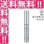 ジルスチュアート JILLSTUART ラッシュジュエル #01 ダイヤモンドウィンク 7ml 化粧品 コスメ LASH JEWEL 01 DIAMOND WINK