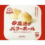 『クール便』冷凍パン/ふくらむ魔法のバターボール(クルミ)天然酵母・米油使用