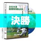 DVD−熱闘の軌跡 2020 夏 高校野球 和歌山大会 決勝