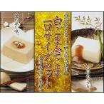 高野山ごまとうふ 白ごま金ごま一口サイズセット専用味噌だれ付き KS−10/聖食品