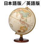 リプルーグル地球儀 リノックス型 日本語版(31573)/英語版(31536) アンティーク地図 山岳隆起加工『代金引換対象外』