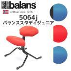 国新産業 5064j バランススタディジュニア balans study junior
