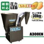 細川製作所 循環式精米機 A300EN 雑穀対応 もみ・玄米兼用 モーター内蔵型 先振込み送料無料