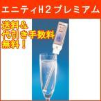 『送料&代引き手数料無料』エニティH2プレミアム(Anyti-H2 Premium) 携帯型水素水生成器