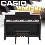 【搬入設置付】【専用椅子・ヘッドホン付】CASIO カシオ計算機 / デジタルピアノ 電子ピアノ エレキピアノ CELVIANO / AP-460BK ブラックウッド調【送料無料】