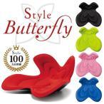 Style Butterfly スタイルバタフライ ボディメイクシート スタイル MTG正規販売店 姿勢サポートシート 座椅子 送料無料