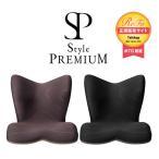 Yahoo!テルショップ・ジャパン Yahoo!店スタイルプレミアム Style PREMIUM  MTG正規販売店 骨盤 クッション 姿勢サポートシート 座椅子 『送料無料』『ポイント10倍』