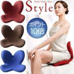Yahoo!テルショップ・ジャパン Yahoo!店Style ボディメイクシート スタイル (Body Make Seat Style) MTG正規販売店 姿勢サポートシート 座椅子 『送料無料』『ポイント10倍』