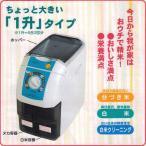 細川製作所 キッチン精米器 シーダー[CEDAR] CE1700 家庭用精米機 1升タイプ 分づき対応