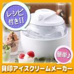 ショッピングアイスクリーム [あすつく] KAI アイスクリームメーカー DL5929 レシピ付き 貝印