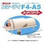 正規品 スマーティ F4-A5型 遠赤外線ドーム型サウナ まっすぐスライダー付き
