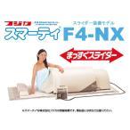 正規品 スマーティ F4-NX型 遠赤外線ドーム型サウナ まっすぐスライダー付き (F4-NX用デジタルコントローラー付)