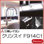 """三菱レイヨン クリンスイ ビルトイン型浄水器 F914C1 節水・節湯に特化した""""エコレバー""""採用 グローエとの共同開発デザイン UZC2000付属"""