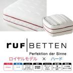 RUF マットレス FHC-RY ロイヤルモデル ハードコンフォートシステム7.7インチ  SD セミダブル ルフ ドイツドリームベッド