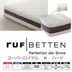 RUF マットレス FHC-SRY スーパーロイヤルモデル ハードコンフォートシステム7.7インチ  D ダブル ルフ ドイツドリームベッド