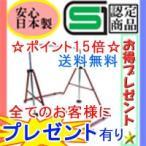 鉄棒 健康鉄棒DX レッド 子供用鉄棒 屋内・室内 家庭用鉄棒 FM-1534 屋外利用可 SGマーク付き