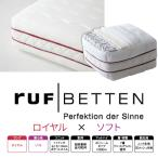 RUF マットレス FSC-RY ロイヤルモデル ソフトコンフォートシステム7.7インチ  SD セミダブル ルフ ドイツドリームベッド