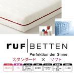 RUF マットレス FSC-ST スタンダードモデル ソフトコンフォートシステム5.8インチ  SK セミキング(2枚もの) ルフ ドイツドリームベッド