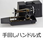 アンティークミシン ブルーバード HA-H・3 アックスヤマザキ [手回しハンドル式] 直線縫い専用 HA-H3