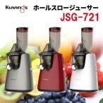 クビンス kuvings ホールスロージューサー JSG-721