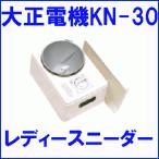 ショッピングホームベーカリー 大正電機 ホームベーカリー パンこね機 KN-30(KN30)