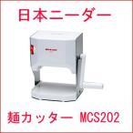 日本ニーダー  MCS202 洗える製麺機 麺カッター