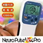 ニューロパルスホットプロ 低周波治療器 温熱治療器 ヒロセ電機 NeuroPulseHotPro  送料無料