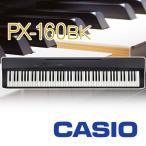 【ペダル1本付】CASIO カシオ計算機 / デジタルピアノ 電子ピアノ キーボード エレキピアノ Privia / PX-160BK ブラックウッド調【送料無料】
