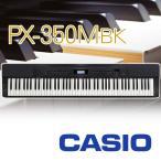 【ペダル1本付】CASIO カシオ計算機 / ステージピアノ キーボード エレキピアノ デジタルピアノ 電子ピアノ Privia / PX-350MBK ブラックメタリック調