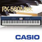【ペダル1本付】CASIO カシオ計算機 / ステージピアノ キーボード エレキピアノ デジタルピアノ 電子ピアノ Privia / PX-560MBE ディープブルー調【送料無料】