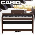 【搬入設置付】CASIO カシオ計算機 / デジタルピアノ 電子ピアノ エレキピアノ Privia / PX-760BN オークウッド調【送料無料】
