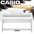 【搬入設置付】CASIO カシオ計算機 / デジタルピアノ 電子ピアノ エレキピアノ Privia / PX-760WE ホワイトウッド調【送料無料】