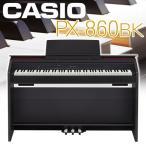 【搬入設置付】CASIO カシオ計算機 / デジタルピアノ 電子ピアノ エレキピアノ Privia / PX-860BK ブラックウッド調【送料無料】