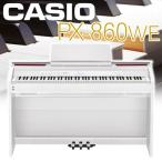 【搬入設置付】CASIO カシオ計算機 / デジタルピアノ 電子ピアノ エレキピアノ Privia / PX-860WE ホワイトウッド調【送料無料】