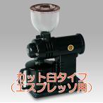 『受注生産』フジローヤル 富士珈機 コーヒーミル みるっこ R-220(カット臼タイプ) 黒