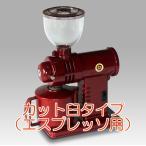 『受注生産』フジローヤル 富士珈機 コーヒーミル みるっこ R-220(カット臼タイプ) 赤