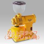 『受注生産品』フジローヤル 富士珈機 コーヒーミル みるっこ R-220(カット臼タイプ) 黄