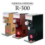 『受注生産』フジローヤル 富士珈機 コーヒーミル R-300