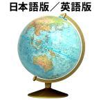 リプルーグル 地球儀 マリナー型 ブルーオーシャン 日本語版 33570