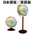 リプルーグル 地球儀 シーフェアラー型 ブルーオーシャン 日本語版 33873