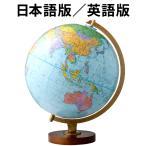 リプルーグル 地球儀 エンデバー型 ブルーオーシャン 日本語版 30573