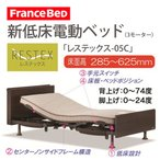 『開梱設置無料』フランスベッド 新低床電動ベッド レ