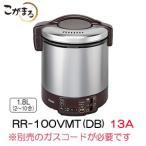 リンナイ(Rinnai) ガス炊飯器 こがまる RR-100VMT(DB) ガス種:13A・12A ガスコード別売