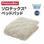 フランスベッド ベッドパッド ソロテックスベッドパッド セミダブルサイズ(M)
