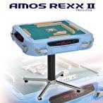 [設置無料] 全自動麻雀卓 アモスレックス AMOS REXX 管理システム機能なしタイプ TA-2CN アモス レックス [代引対象外]