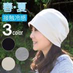 あすなろ帽子 医療用帽子 夏用 接触冷感素材 Ge-203C S〜M